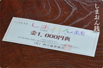 四万温泉内でご利用可能な金券「しまおん銭(せん)」
