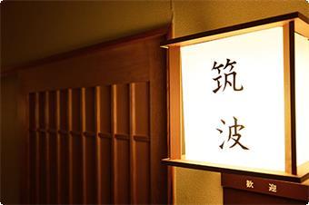 本館12帖の2階のお部屋です。冬季も暖かい特別室です。