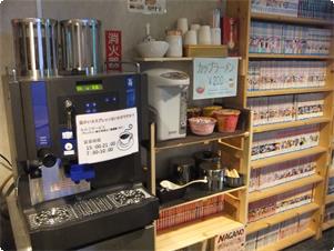 コーヒーマシン&マンガコーナー