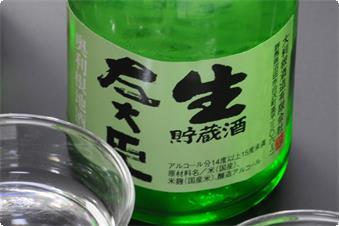 左大臣 生貯蔵酒