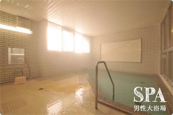 大浴場(男湯)