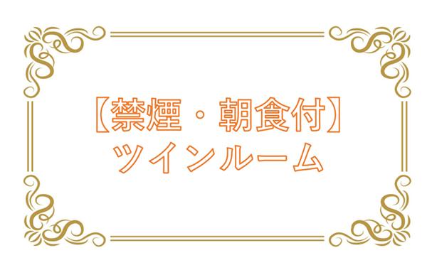 【禁煙・朝食付】ツインルーム