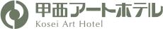 甲西アートホテル Kosei Art Hotel
