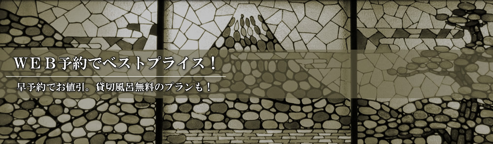 箱根芦之湯温泉 美肌の湯 きのくにや旅館のお得なプラン