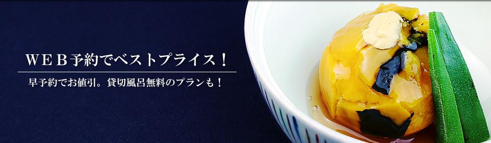 箱根芦之湯温泉きのくにや旅館 別館 遊仙観のお得なプラン