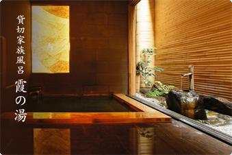 かけ流しの湯を気兼ねなく、貸切温泉「霞の湯」