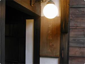 亥之輔の湯入口