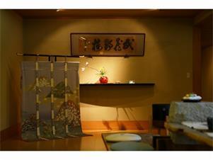 山岡鉄舟直筆による【武蔵野楼】と書かれた横軸 当館の看板です