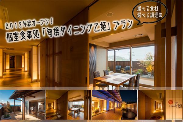 12年秋オープン!個室食事処「旬撰ダイニング乙姫」でお食事のプラン