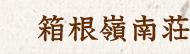 箱根嶺南荘