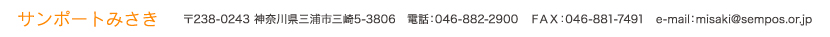 サンポートみさき 〒238-0243 神奈川県三浦市三崎5-3806 電話:046-882-2900 FAX:046-881-7491 e-mail:misaki@sempos.or.jp